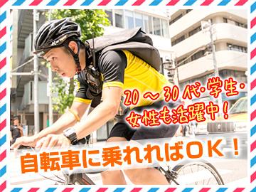 株式会社ロジクエスト <新宿営業所/自転車便>のアルバイト情報
