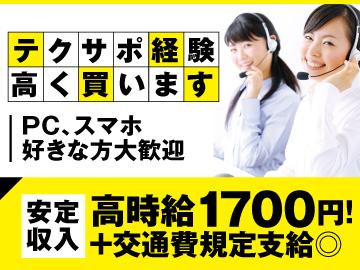 株式会社ベルシステム24/001-60278のアルバイト情報