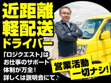 (株)ロジクエスト 名古屋支店のアルバイト情報