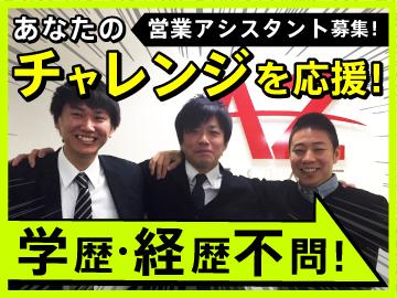 (株)アズスタッフ 京都支店・梅田支店・神戸営業所/jj00mpのアルバイト情報