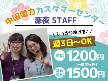 りらいあコミュニケーションズ(株)/1005004001のアルバイト情報