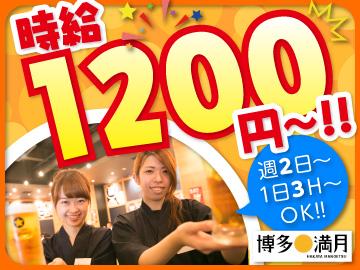 九州居酒屋★博多満月 武蔵小杉店のアルバイト情報