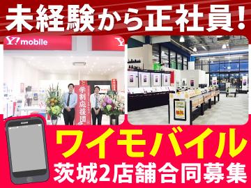 ワイモバイル ☆茨城2店舗合同募集☆のアルバイト情報