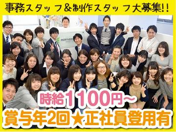 株式会社ノーザンライツ 東京オフィスのアルバイト情報