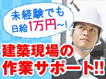 建物を安定させる作業の補助をお任せ!未経験でも日給1万円!