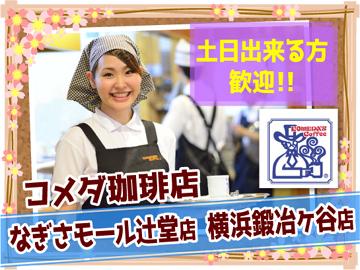 コメダ珈琲店 (A)なぎさモール辻堂店(B)横浜鍛冶ヶ谷店のアルバイト情報