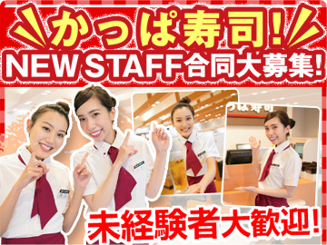 かっぱ寿司 関西エリア合同募集/A350011G011のアルバイト情報