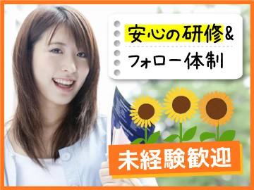 (株)リンク・マーケティングのアルバイト情報