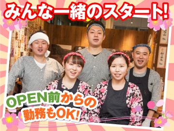 とり家ゑび寿 新宿西口店 他のアルバイト情報