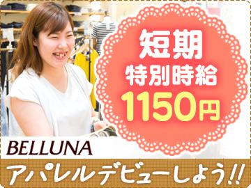 (株)ベルーナユナイテッド ベルモール宇都宮店のアルバイト情報