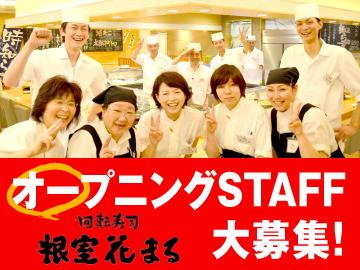 回転寿司花まる ≪オープニング大募集、キラリス函館店≫のアルバイト情報