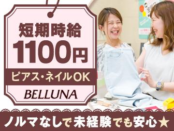 (株)ベルーナユナイテッド イオンモール盛岡店のアルバイト情報