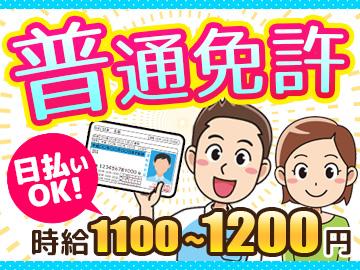 株式会社ジャパン・リリーフ 名古屋支店/ngdrfa-0717のアルバイト情報