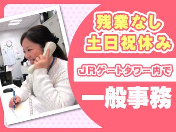 株式会社イースト(お仕事No.00292)のアルバイト情報