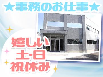 株式会社ダイドーのアルバイト情報