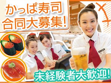 かっぱ寿司 長野・山梨エリア合同募集/A350011G013のアルバイト情報