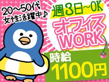 ピックル株式会社 神奈川サテライトのアルバイト情報
