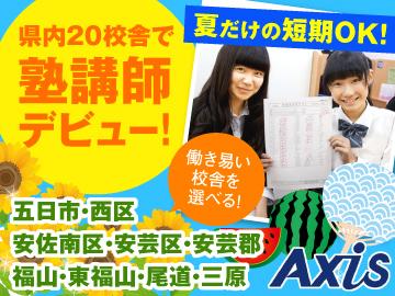 個別指導Axis  株式会社ワオ・コーポレーションのアルバイト情報