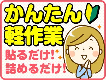株式会社ミックコーポレーション 西日本【広告No.K-717A】のアルバイト情報