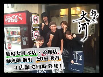 麺屋大河(本店・高柳店)、鮮魚麺海里、とり屋秀吉のアルバイト情報
