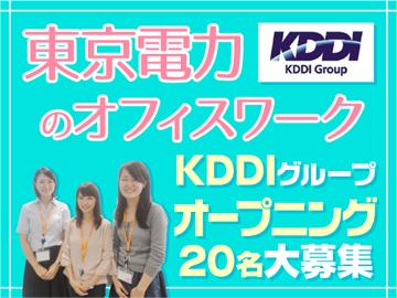 株式会社KDDIエボルバコールアドバンス/山梨0701係のアルバイト情報