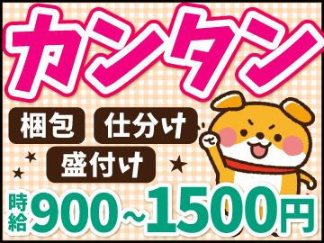 株式会社ミックコーポレーション 西日本【広告No.K-717B】のアルバイト情報