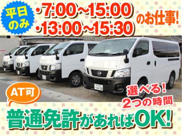 朝日給食 三田工場のアルバイト情報