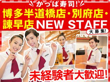かっぱ寿司 九州エリア合同募集/A350011G016のアルバイト情報