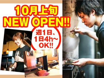 串焼・鶏料理 とらくまのアルバイト情報