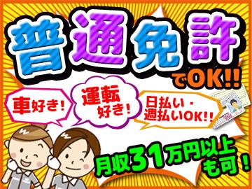 普通免許でお仕事できる!月収31万円以上も可能!!