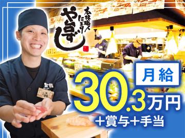 寿司居酒屋 や台ずしJR安城駅前町のアルバイト情報