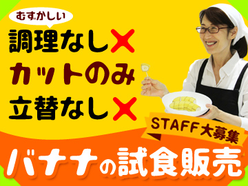CMでも話題の甘〜いバナナ試食販売★