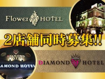 ダイヤモンドホテル/フラワーホテルのアルバイト情報