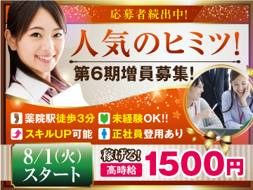 トランスコスモス株式会社 Work it! Plaza福岡/FK1711302のアルバイト情報