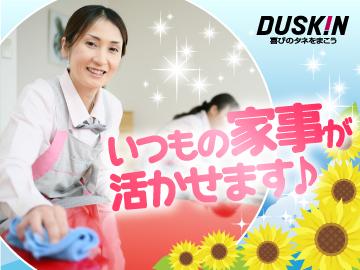 株式会社ダスキン 東京地域本部のアルバイト情報