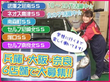 ENEOS Dr.Drive 兵庫・大阪・奈良6店舗〔浪田石油株式会社〕のアルバイト情報
