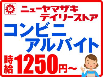 株式会社ヤマフジ コンビニ事業部のアルバイト情報