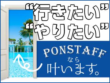 株式会社PONSTAFFのアルバイト情報