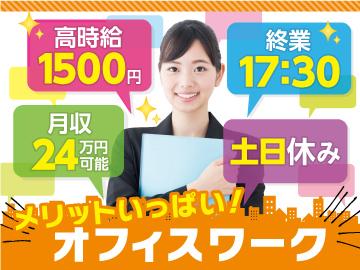 トランスコスモス株式会社 Work it! Plaza福岡/FK1706905のアルバイト情報