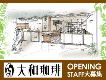 大和珈琲(やまとコーヒー)のアルバイト情報