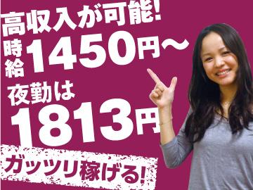 トランスコスモス株式会社 DC&CC西日本本部/K170104のアルバイト情報