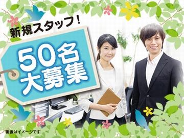 株式会社ラブキャリア 福岡オフィスのアルバイト情報