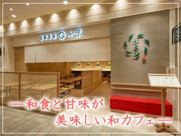 ◆和カフェ「甘味茶屋 七葉」新宿小田急百貨店 (株)七葉◆のアルバイト情報