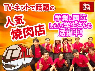 焼肉特急 岸和田駅のアルバイト情報