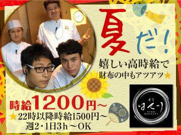 寿司 はせ川のアルバイト情報