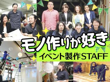 株式会社東真トリニティー / 東真グループのアルバイト情報