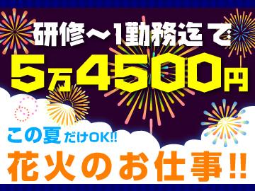 シンテイ警備株式会社 町田支社・厚木営業所/A320012G005のアルバイト情報