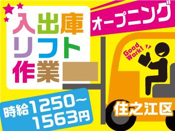株式会社ミックコーポレーション 大阪営業所のアルバイト情報