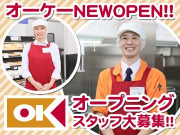 オーケー 四つ木店(仮)のアルバイト情報
