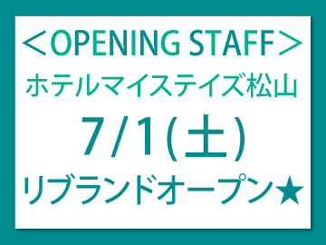 ホテルマイステイズ松山のアルバイト情報
